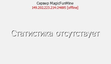 Сервер MagicFunMine