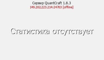 Сервер QuantCraft