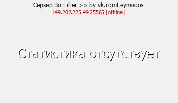 Сервер Minecraft BotFilter >> by vk.comLeymooos