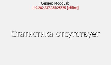 Сервер Minecraft MoodLab