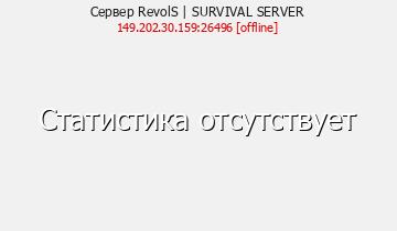 Сервер RevolS