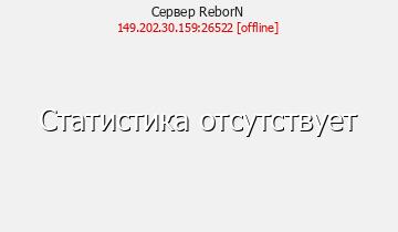 Сервер Minecraft ReborN