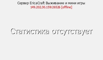 Сервер Minecraft EricaCraft