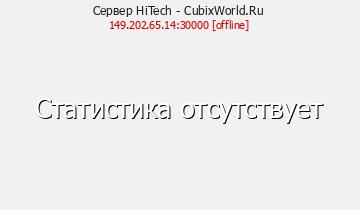 Сервер Minecraft HiTech - CubixWorld.Ru