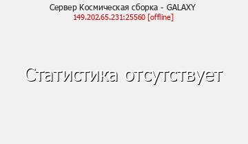 Сервер Minecraft Космическая сборка - GALAXY