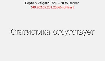 Сервер Minecraft Valgard RPG - NEW server