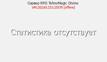Сервер Minecraft RPG TehnoMagic Divine