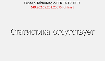 Сервер Minecraft TehnoMagic-FERIO-TRUDIO