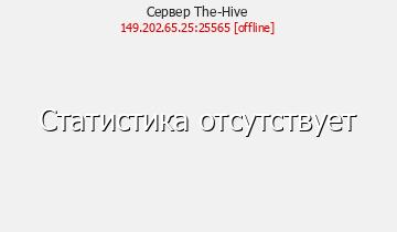 Сервер Minecraft The-Hive