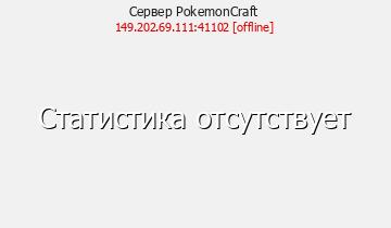 Сервер PokemonCraft