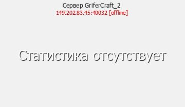 Сервер GriferCraft