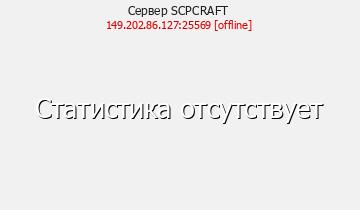 Сервер Minecraft SCPCRAFT
