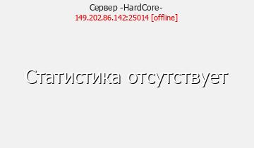 Сервер Minecraft -HardCore-