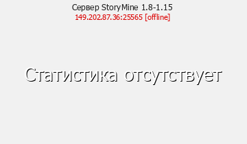 Сервер Minecraft StoryMine 1.8-1.15