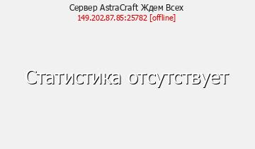 Сервер Minecraft AstraCraft Ждем Всех