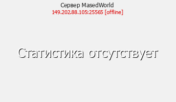 Сервер Minecraft MasedWorld