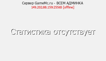 Сервер Minecraft GameMc.ru - ВСЕМ АДМИНКА