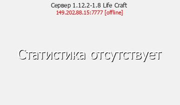 Сервер Minecraft 1.12.2-1.8 Life Craft