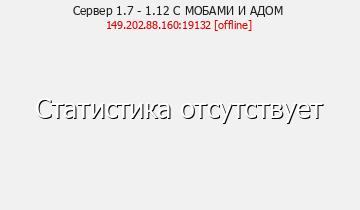 Сервер Minecraft 1.7 - 1.12 С МОБАМИ И АДОМ