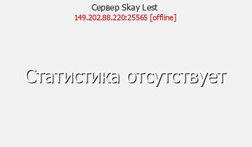 Сервер Minecraft Skay Lest