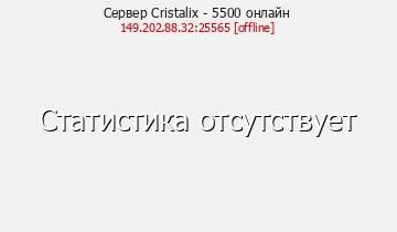 Сервер Minecraft Cristalix - 5500 онлайн