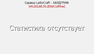 Сервер Minecraft LattyCraft - ХАРДГРИФ