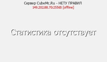 Сервер Minecraft CubeMc.Ru - НЕТУ ПРАВИЛ