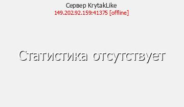 Сервер KrytakLike