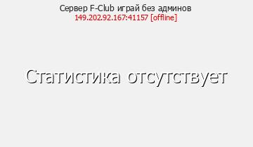 Сервер F-Club – Сервер без админов!