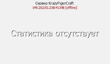 Сервер Minecraft KrazyFigerCraft