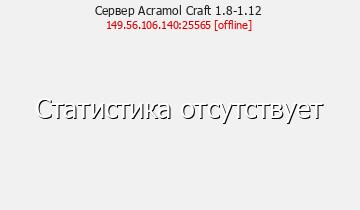 Сервер Minecraft Acramol Craft 1.8-1.12