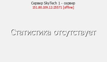 Сервер Minecraft SkyTech 1 - сервер