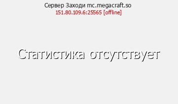 Сервер Minecraft Заходи mc.megacraft.so