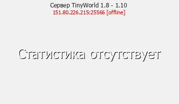 Сервер TinyWorld