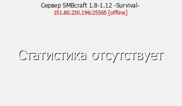 Сервер Minecraft SMBcraft 1.8-1.12 -Survival-