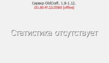 Сервер Minecraft OldCraft. 1.8-1.12.