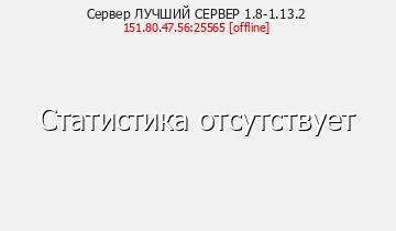 Сервер Minecraft ЛУЧШИЙ СЕРВЕР 1.8-1.13.2