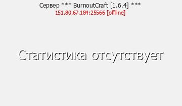 BurnoutCraft 1.6.4 - Майнкрафт сервер 1.6.4