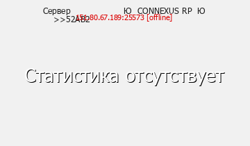 Сервер 151.80.67.189:25573