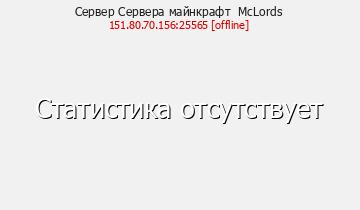 Сервер McLords