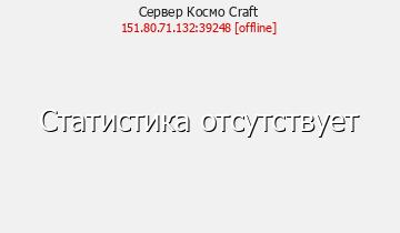 Сервер КосмоCraft