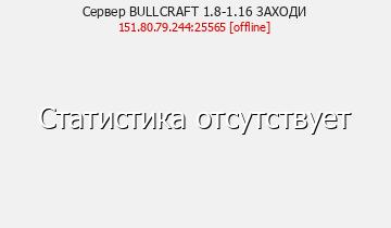 Сервер Minecraft BULLCRAFT 1.8-1.16 ЗАХОДИ