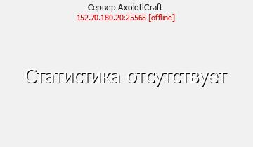 Сервер Minecraft AxolotlCraft