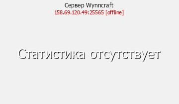 Сервер Minecraft Wynncraft