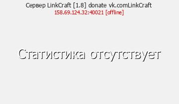 Сервер Minecraft LinkCraft [1.8] donate vk.comLinkCraft