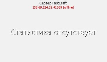 Сервер FAST CRAFT