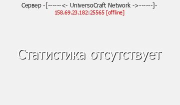 Сервер Minecraft -[------<- UniversoCraft Network ->------]-