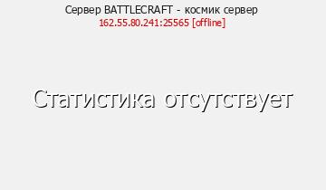 Сервер Minecraft BATTLECRAFT - космик сервер