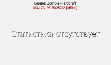 Сервер Zombie-hardcraft
