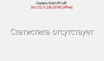 Сервер RaisUPCraft